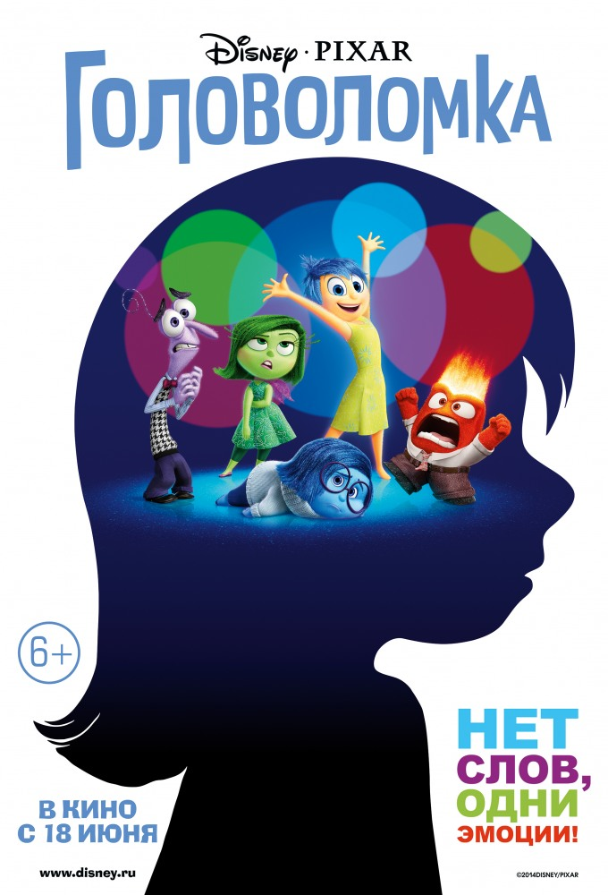 №3 «Головоломка» (Inside Out)