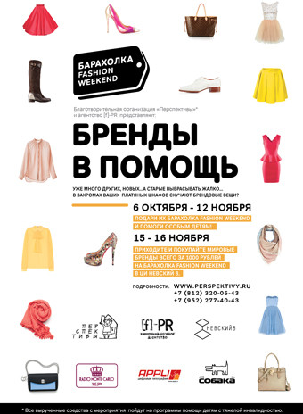«Барахолка fashion weekend» в Петербурге