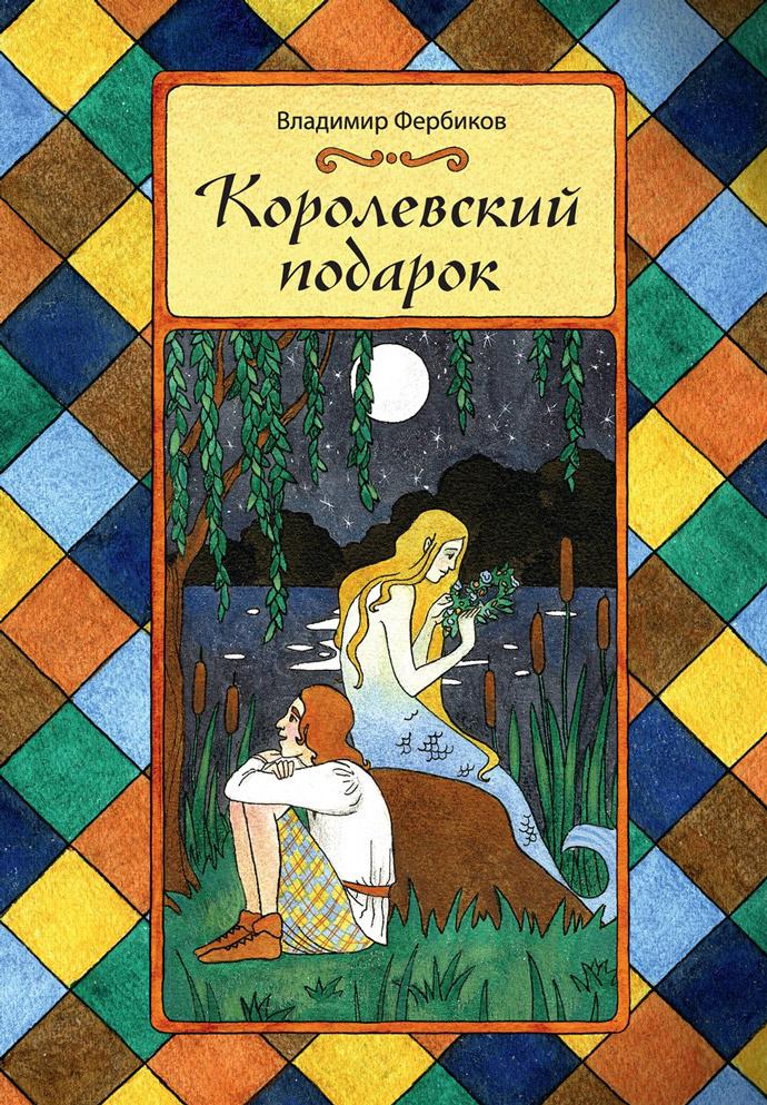 В. Фербиков «Королевский подарок». Английские сказки