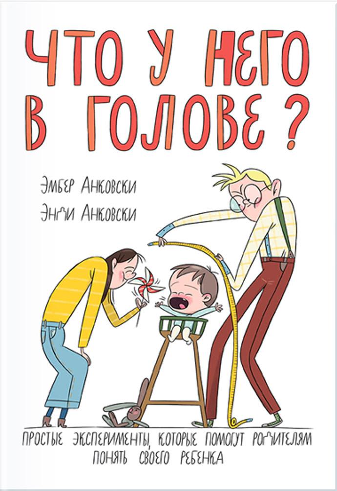 """Эмбер и Энди Анковски """"Что у него в голове?"""""""