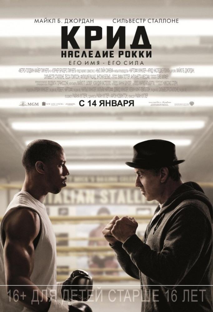 «Крид: Наследие Рокки» (Creed)