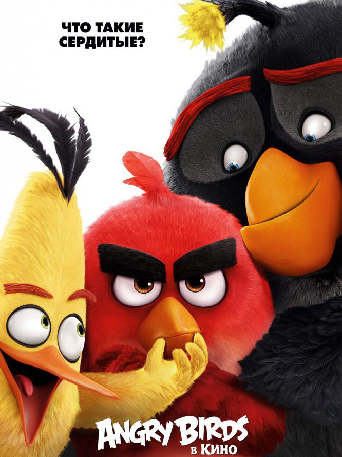 «Angry Birds в кино»