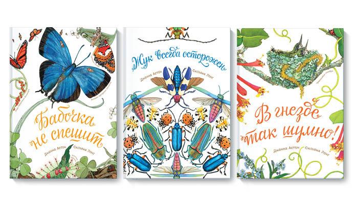 """Диана Астон и Сильвия Лонг серия книг """"Артбуки о природе"""""""