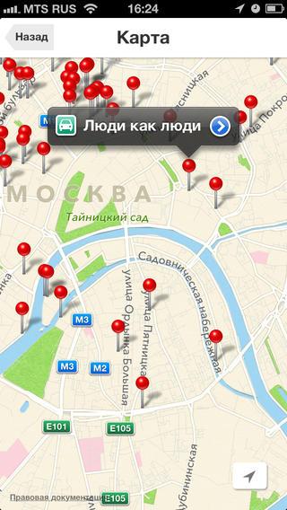 Лучшее в Москве
