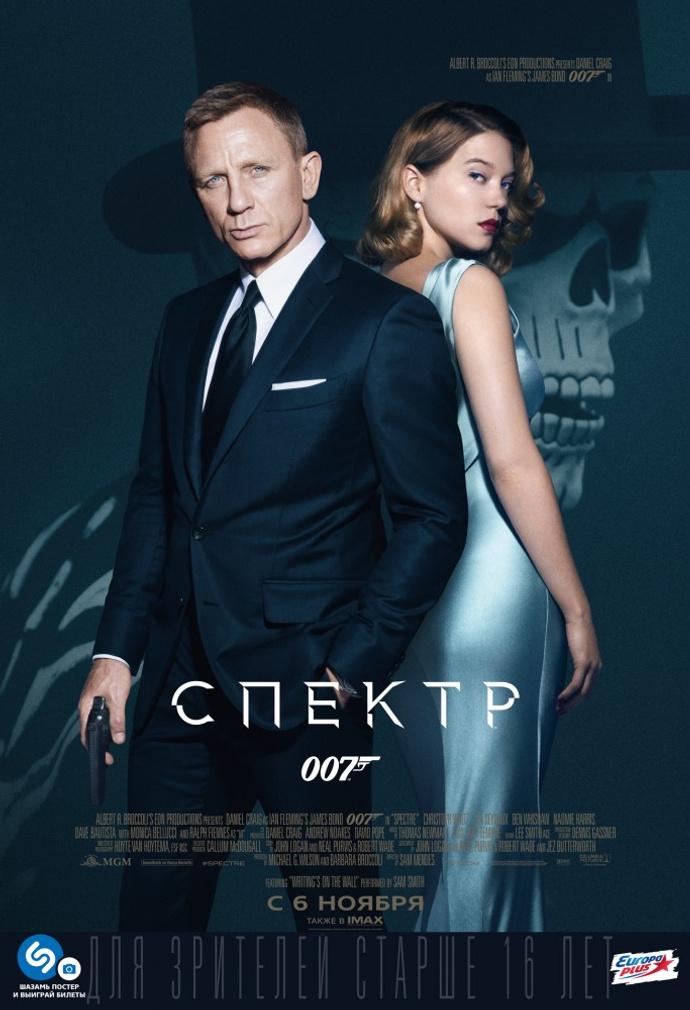 «007: СПЕКТР» (Spectre)