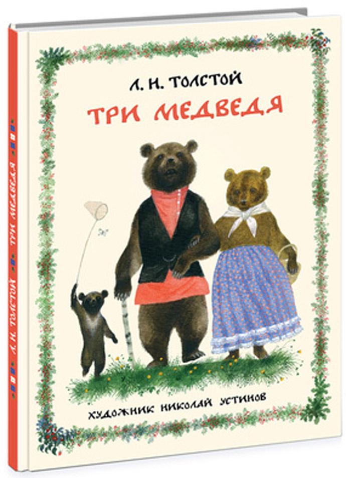 """Л. Н. Толстой """"Три медведя"""" ил. Н. Устинов"""