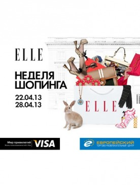В ТРЦ «Европейский» состоится «Неделя шопинга с ELLE»