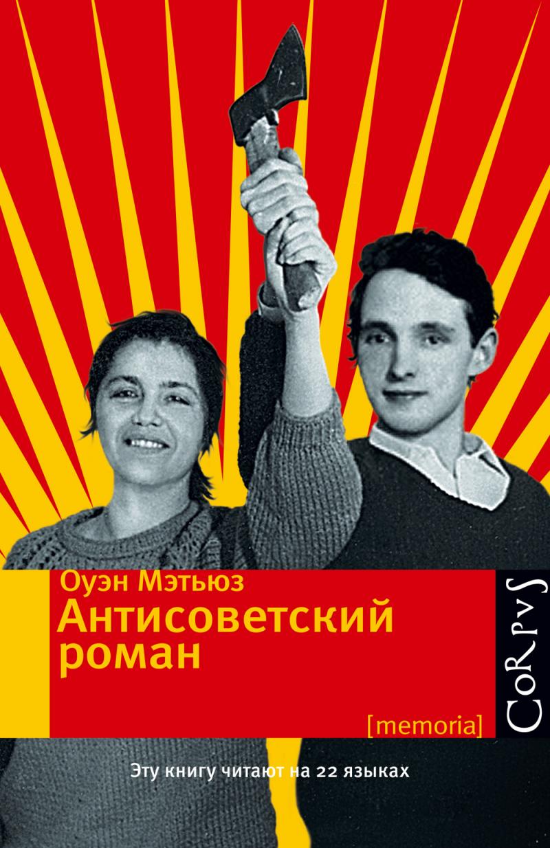 «Антисоветский роман» Оуэн Мэтьюз