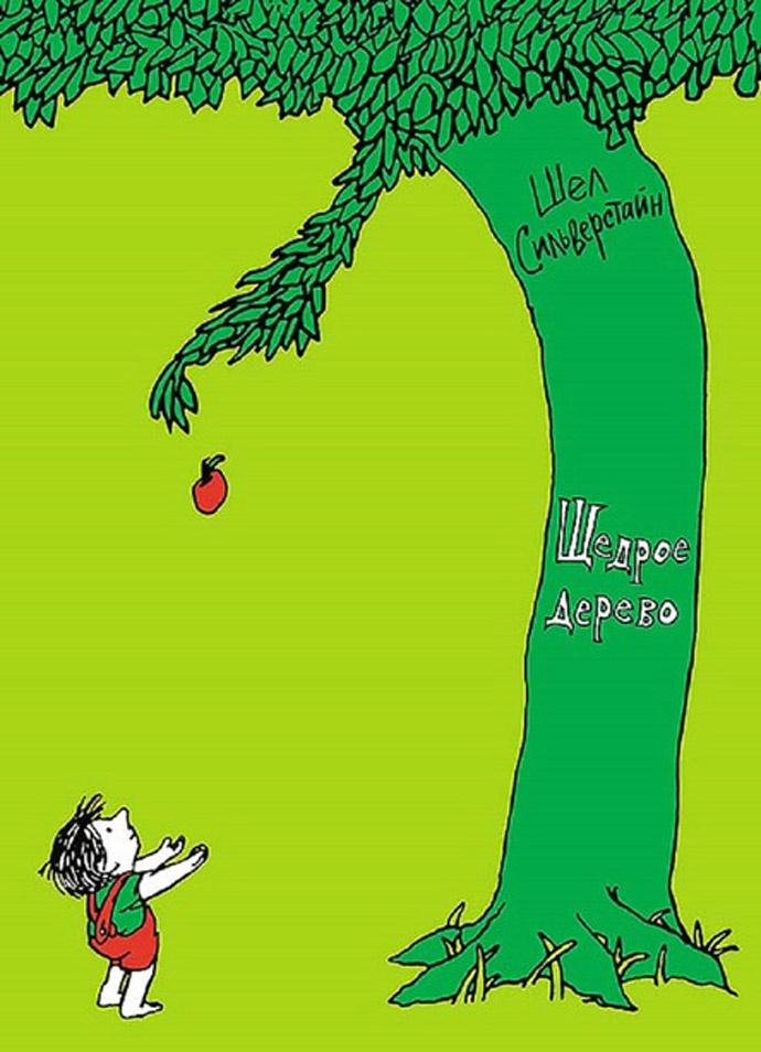 """Ш. Сильверстайн """"Щедрое дерево"""""""
