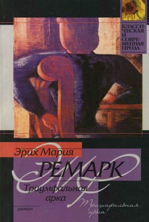 эрих ремарк книги