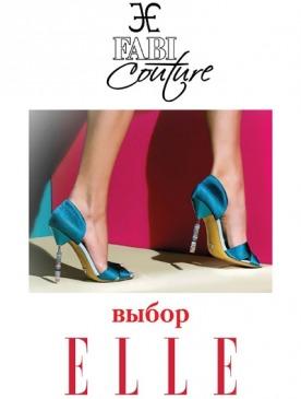 Журнал Elle и обувной дом Fabi устраивают «Весенний девичник»