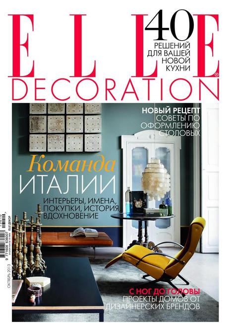 Новый номер журнала ELLE DECORATION (октябрь 2013)