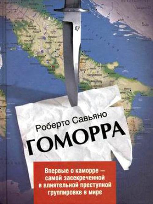 Роберто Савьяно, «Гоморра»