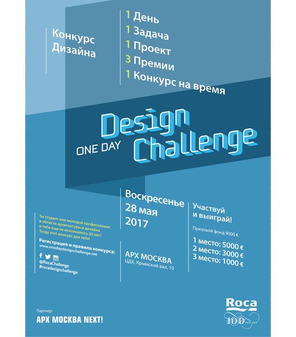 Международный дизайн-конкурс One Day Design Challenge от компании Roca