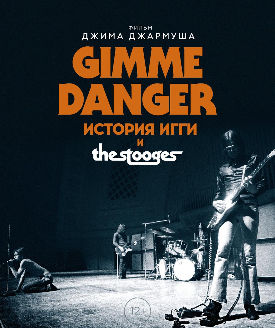 «Gimme Danger. История Игги и The Stooges», (Gimme Danger)