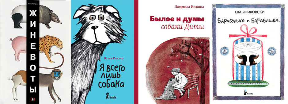 Друг человека: новые и лучшие книжки о животных