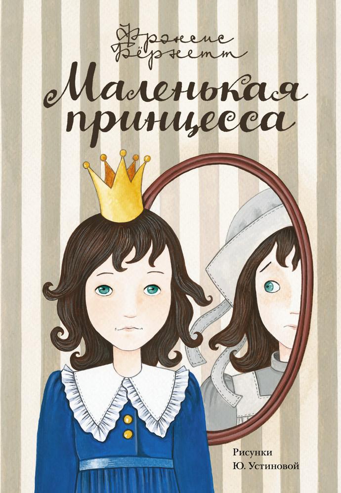 «Самые лучшие девочки» издательства «АСТ»