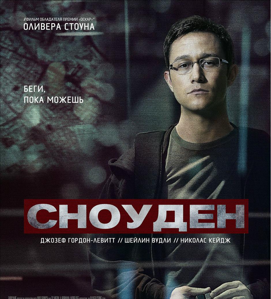 «Сноуден», (Snowden)