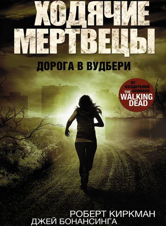 «Ходячие мертвецы» Роберт Киркман, Джей Бонансинга