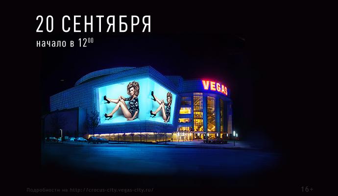 SPLETNIK.RU приглашает на шоу-открытие ТРК VEGAS КРОКУС СИТИ