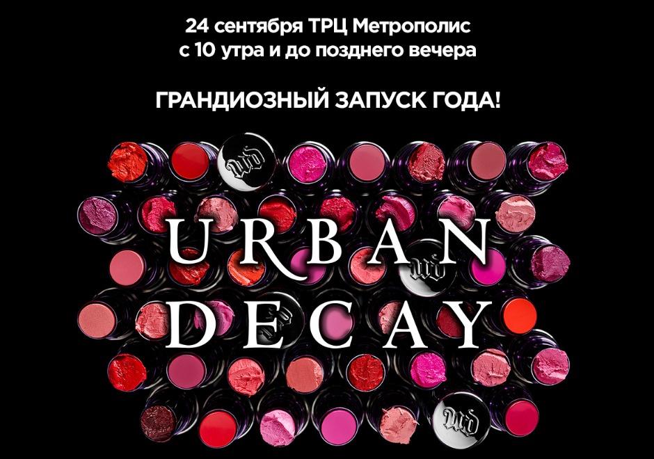 Urban Decay празднует запуск новой помады Vice в России