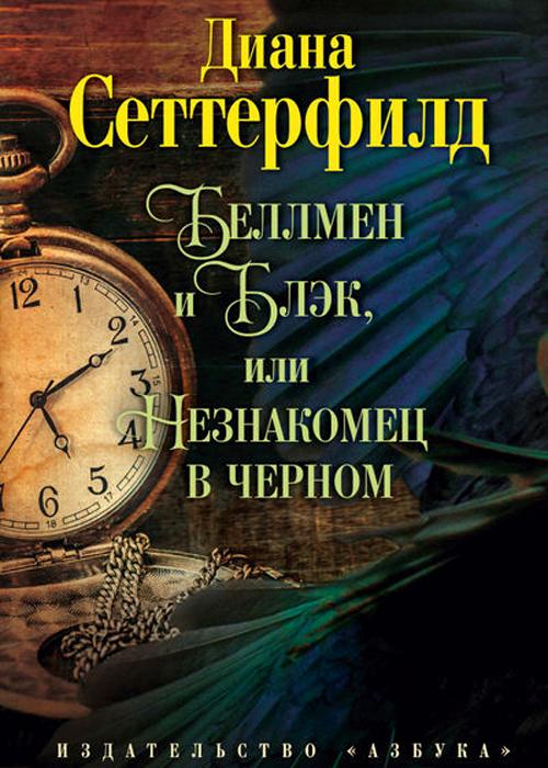 Диана Сеттерфилд «Беллмен и Блэк, или незнакомец в черном» книжные новинки мая
