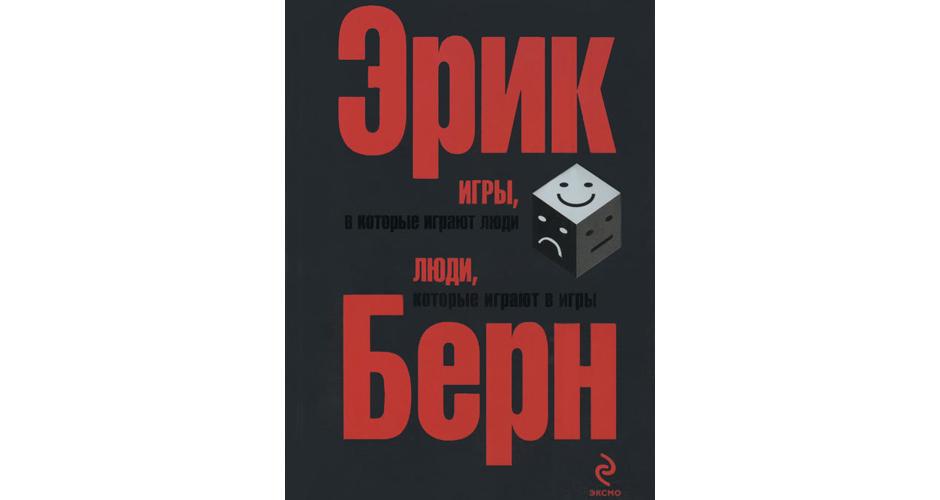 книга психология человека