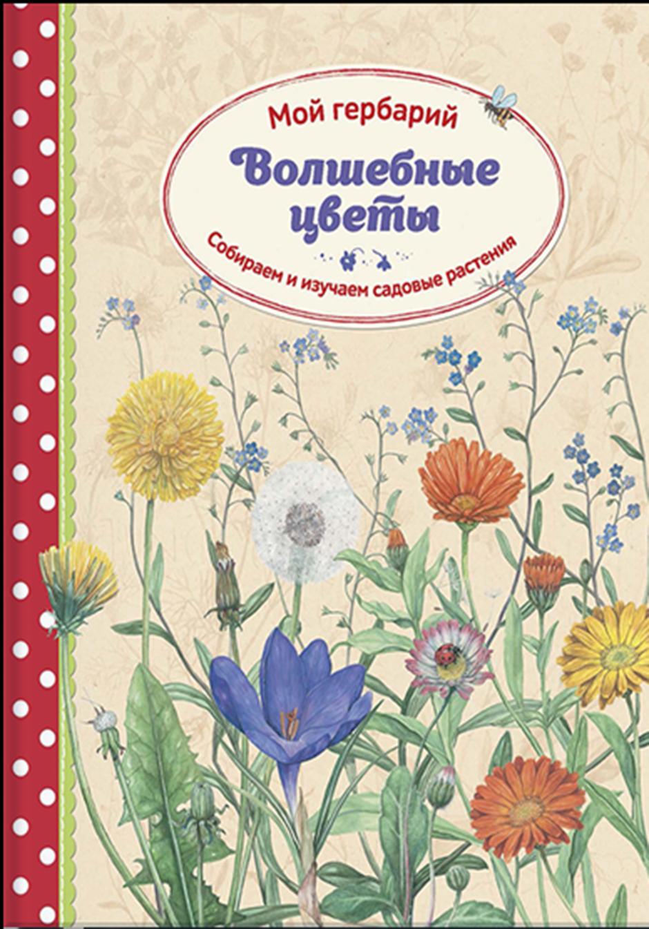 Стефани Циск и Ларс Баус «Волшебные цветы. Мой гербарий»