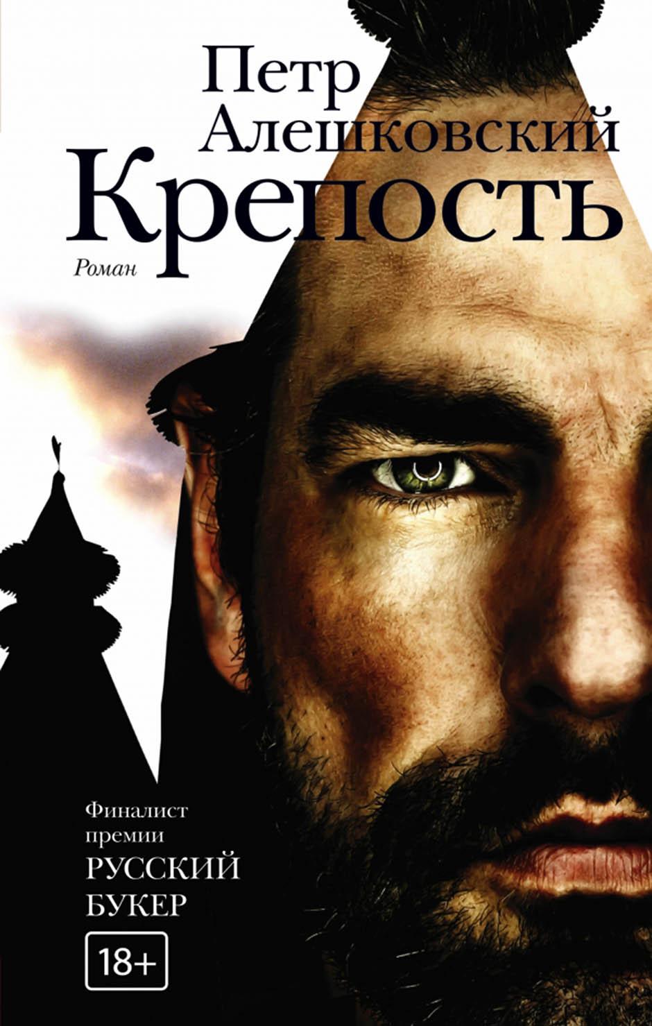 Объявлен лауреат престижной литературной премии «Русский Букер»