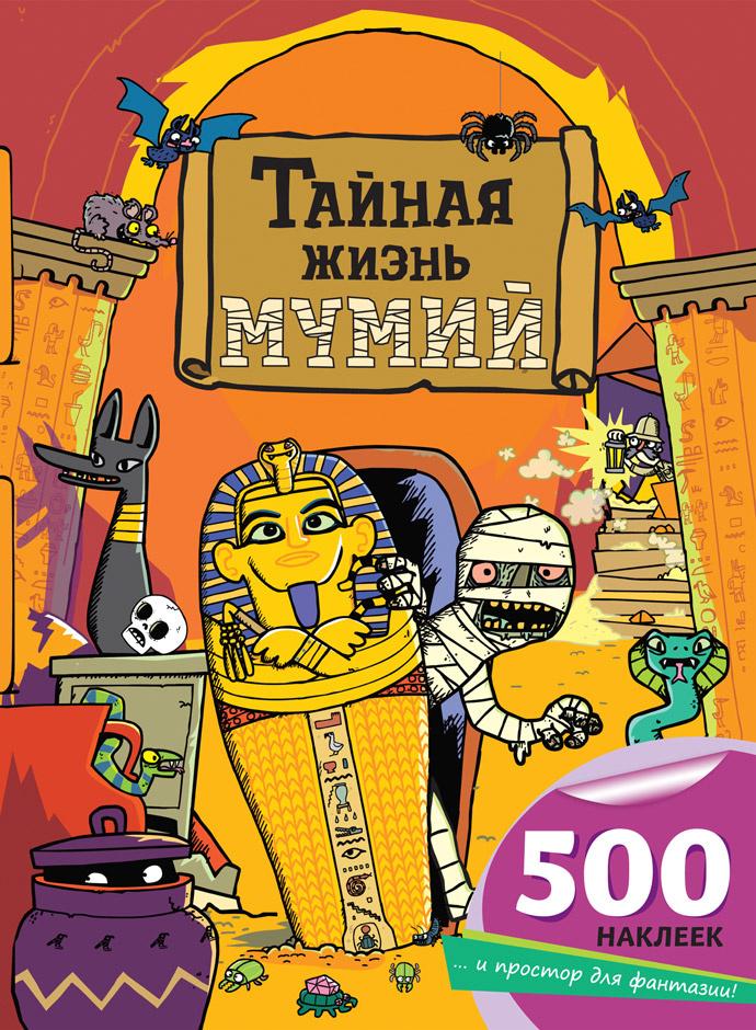 «НеСТРАШНЫЕ книжки. 500 наклеек и простор для фантазии»