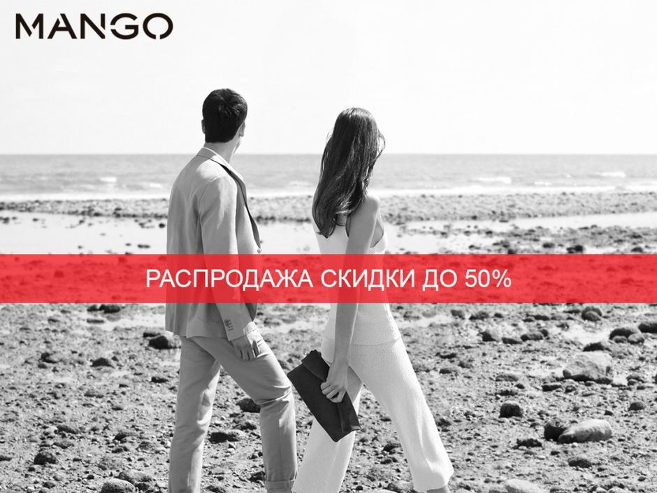 В Mango стартовала летняя распродажа
