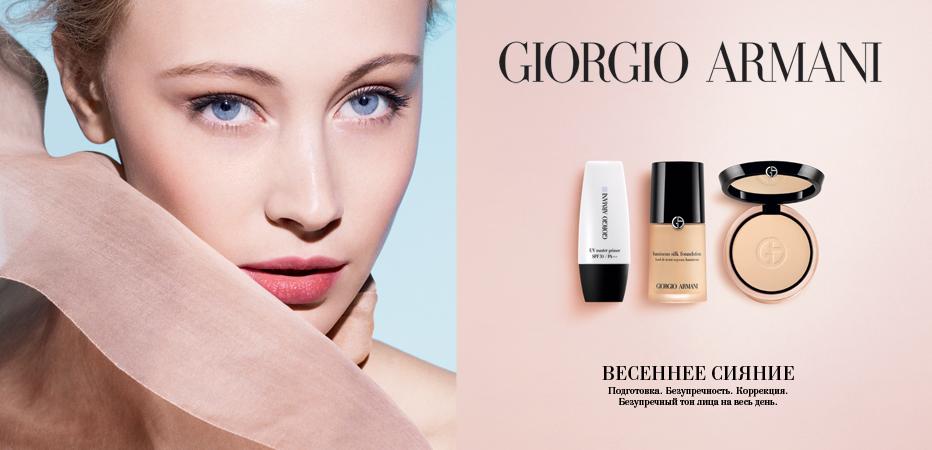 В «Модном сезоне» пройдет День красоты Giorgio Armani
