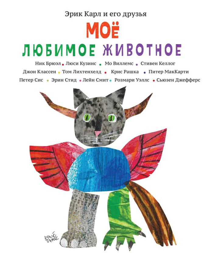 """Книга-иллюстрации """"Мое любимое животное"""""""