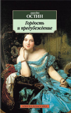 классика литературы
