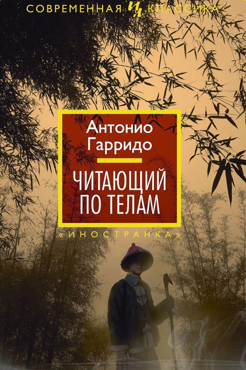 Антонио Гарридо «Читающий по телам»