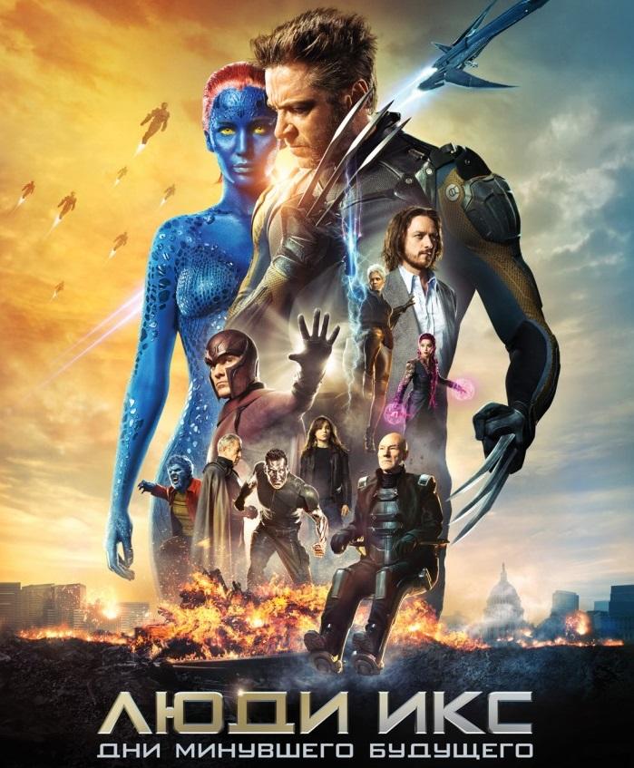 «Люди Икс: Дни минувшего будущего» (X-Men: Days of Future Past)