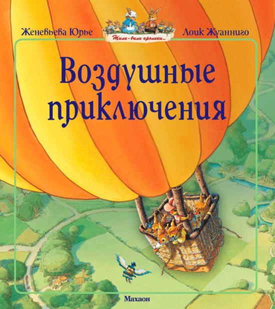 Женевьева Юрье «Воздушные приключения»