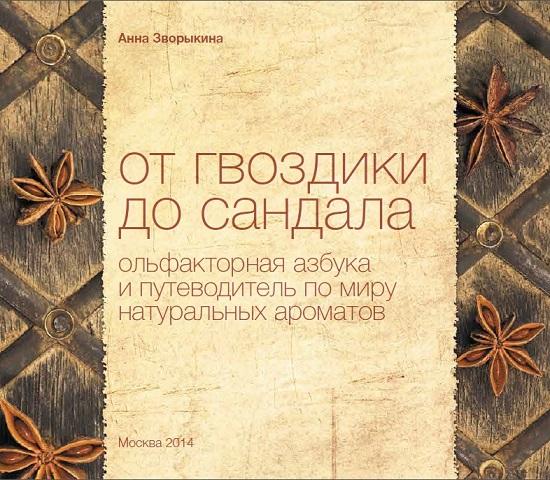 «От гвоздики до сандала. Ольфакторная азбука и путеводитель по миру натуральных ароматов»