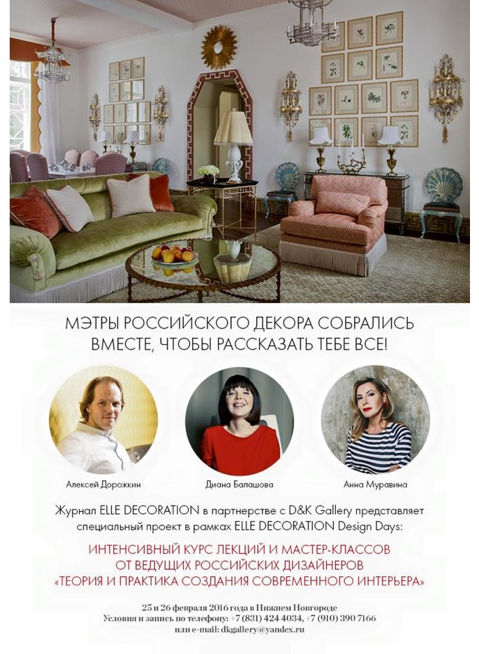 ELLE Decoration Design Days в Нижнем Новгороде