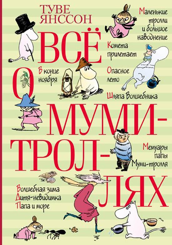Сказки и комиксы о муми-троллях