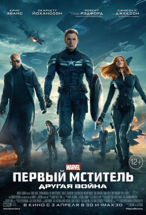 «Первый мститель: Другая война» (Captain America: The Winter Soldier) 10 премьер апреля