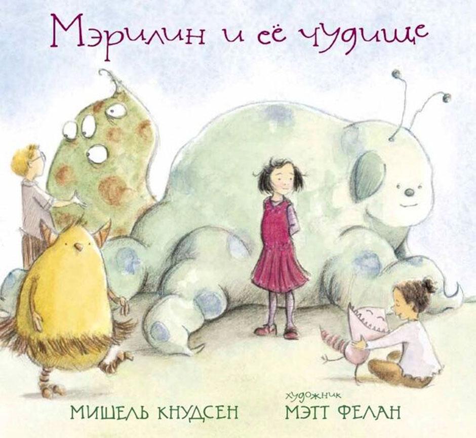 Мишель Кнудсен «Мэрилин и ее чудище»
