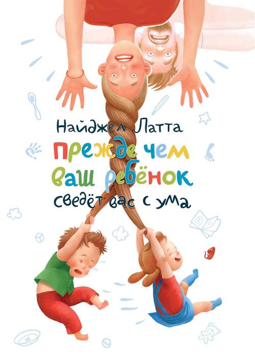 книги по воспитанию детей 2014