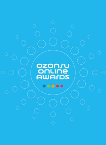 OZON.ru ONLINE AWARDS