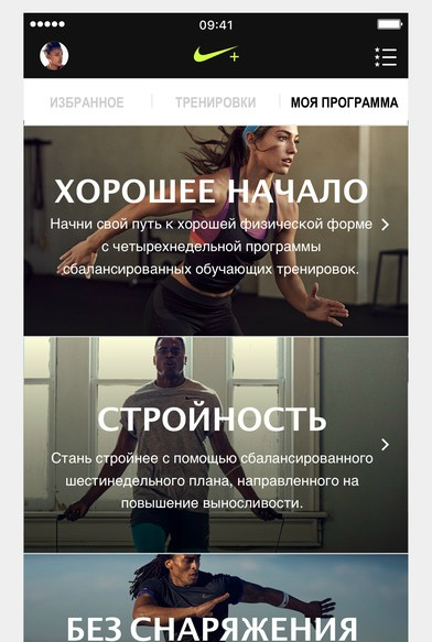 Nike+Training club: предлагает тренировки