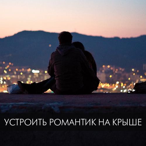 16. Устроить романтик на крыше
