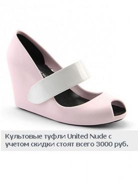Культовые туфли United Nude с учетом скидки стоят всего 3000 руб.