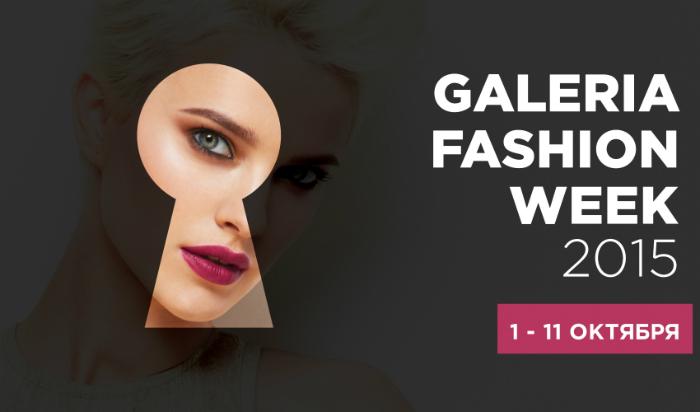 Мир моды с Galeria Fashion Week 2015