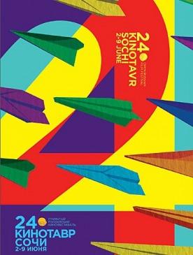 «Кинотавр» 2013: нововведения и первые итоги