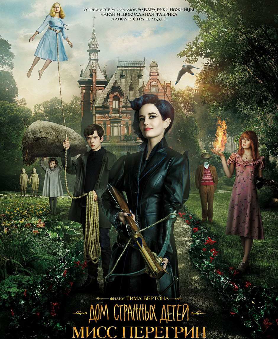 «Дом странных детей Мисс Перегрин», (Miss Peregrine's Home for Peculiar Children)